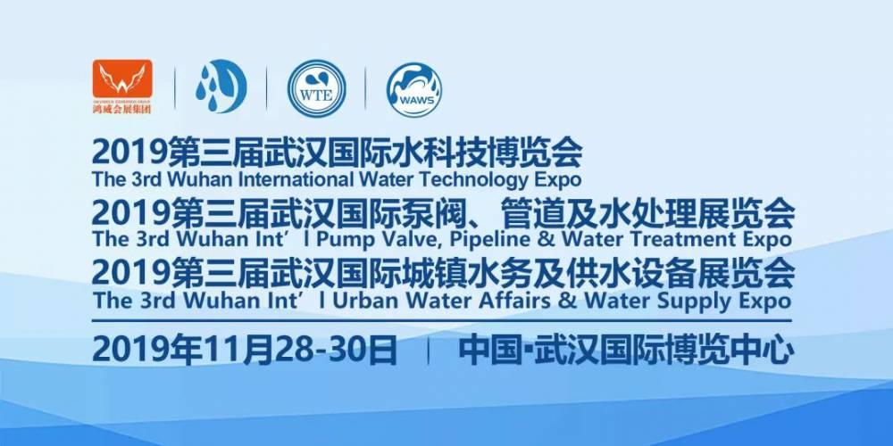规模升级,聚焦热点 2019第三届武汉国际水科技博览会11月在汉举办