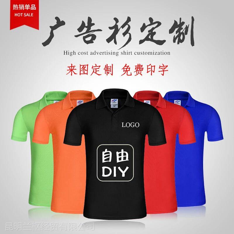 云南工作服,广告衫,T恤衫定做,促销服印字找兰枢