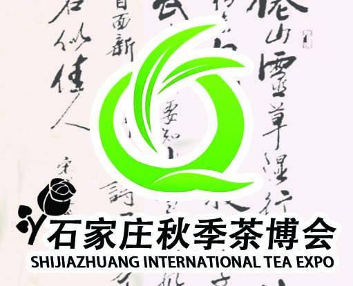 2019中国(石家庄)国际茶业博览会