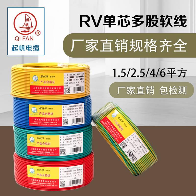 上海起帆电缆厂家RV25平方铜芯特软照明电源线