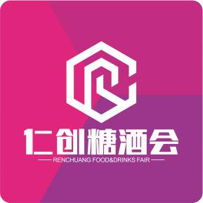 2019湖南糖酒会——仁创·2019第十九届湖南糖酒食品交易会