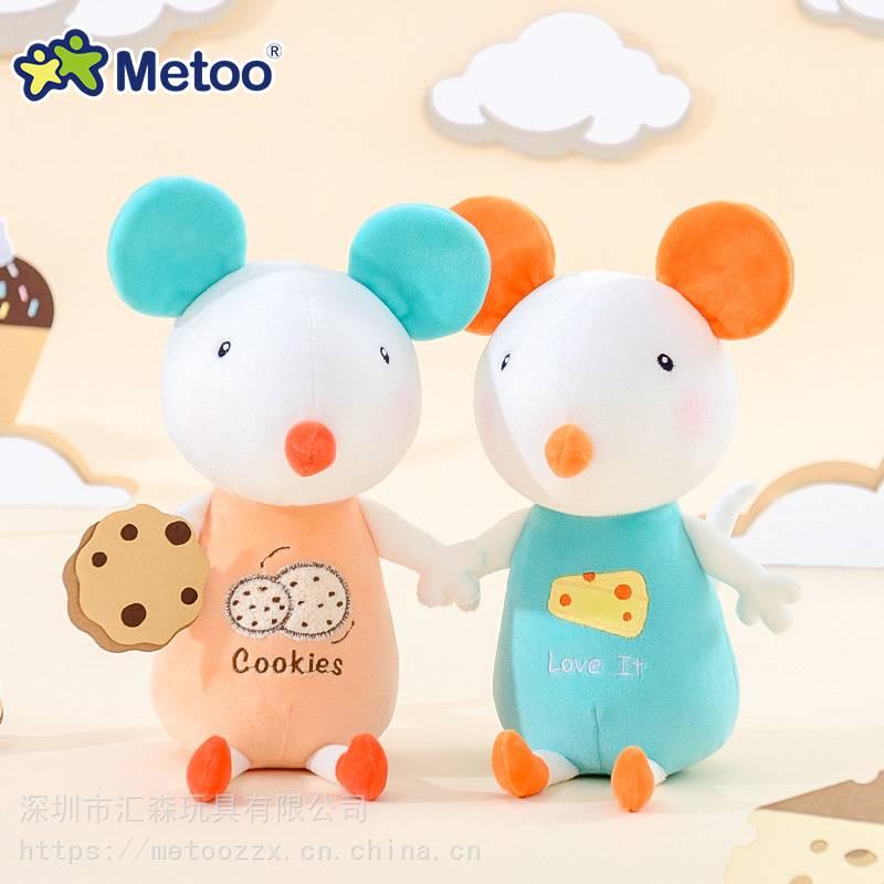 Metoo咪兔2020生肖可爱动物缤纷鼠公仔9寸12.5寸毛绒玩具商务礼品