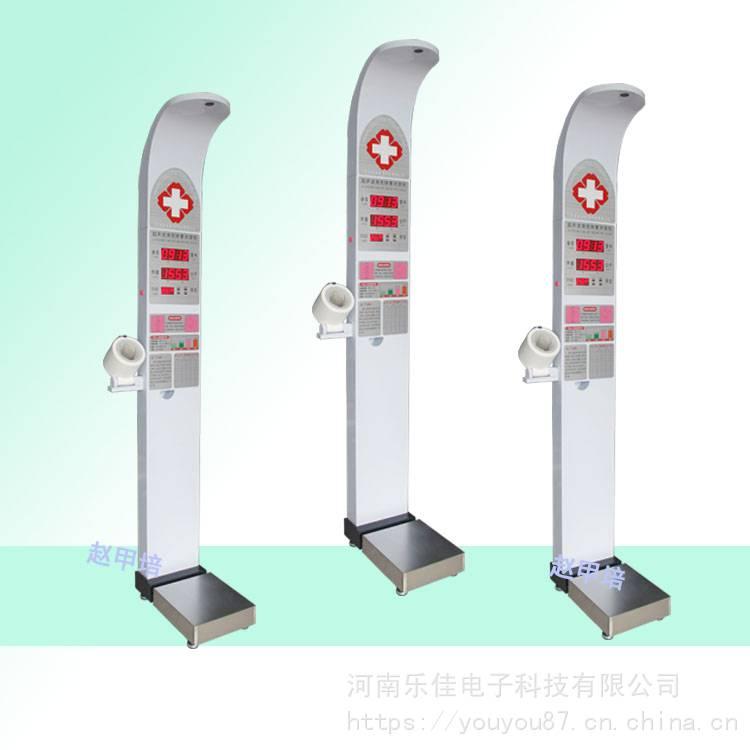醫用身高體重測量儀-身高體重血壓測量儀