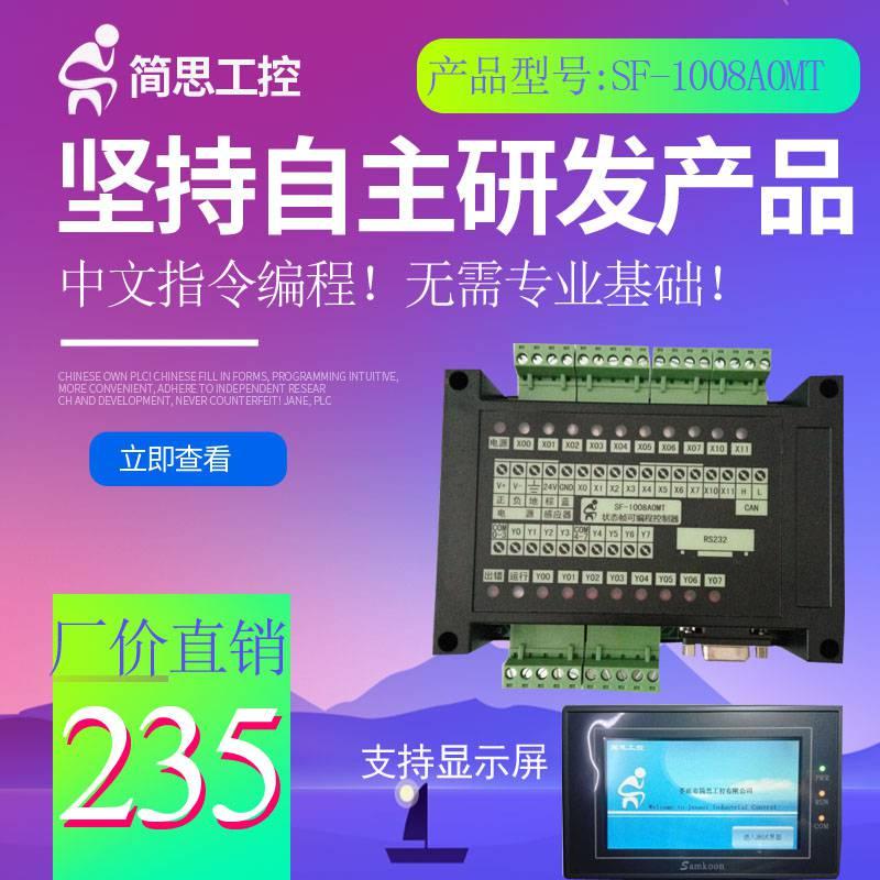 JENASI简思国产PLC中文编程10入8出状态帧PLC可编程控制器工控板气缸电磁阀控制