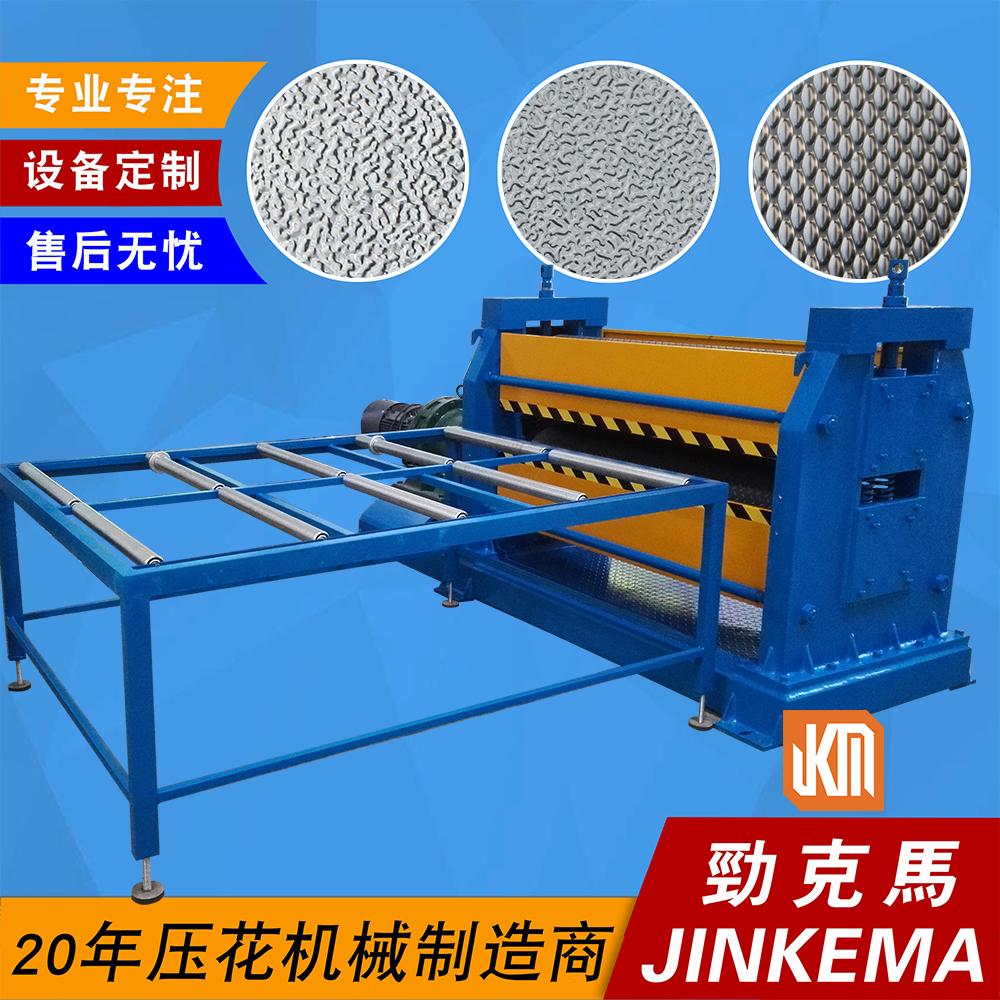 柳叶纹防滑钢板压花机 用于货车厢板 楼梯踏板等防滑