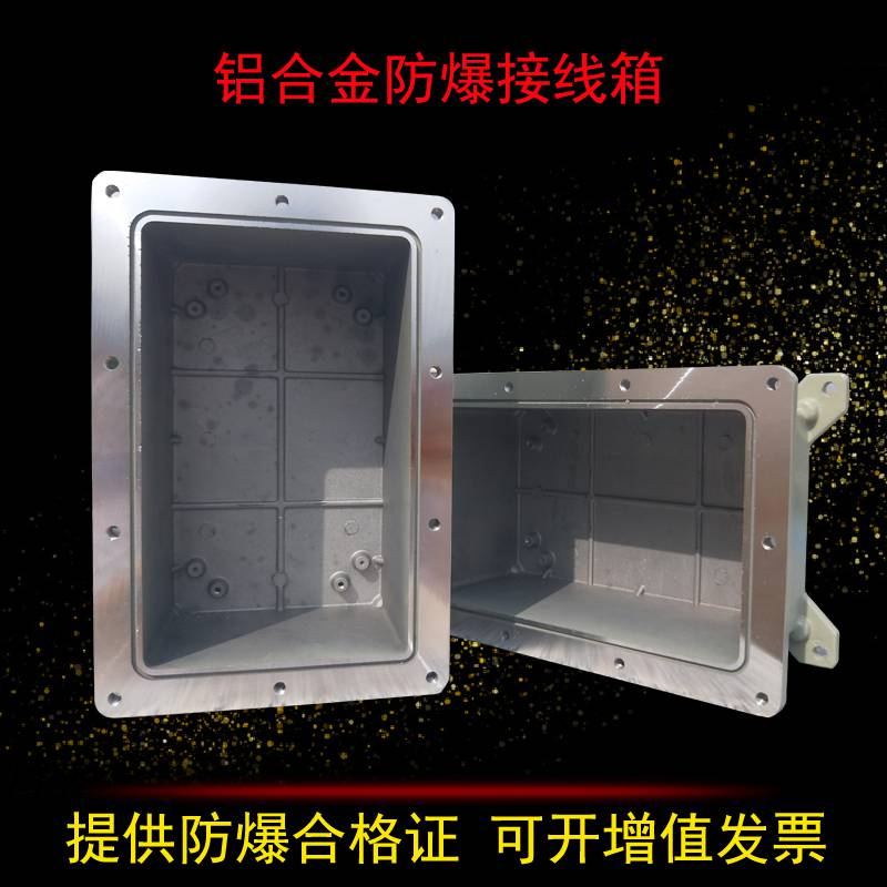 BXJ51防爆接线箱300*200_防爆型电控箱