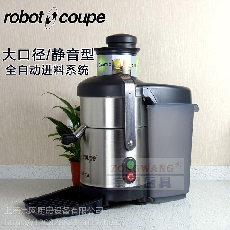 robot coupe乐巴托 J80 ULTRA 进口商用大功率榨汁机果汁机现货