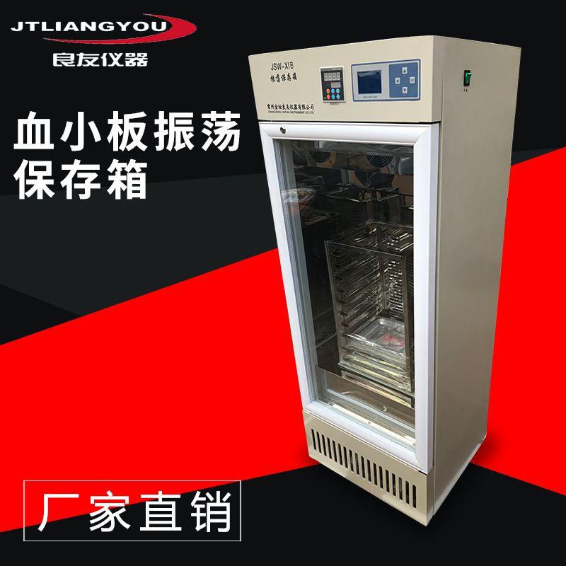 金壇AG捕鱼王3dJSW系列血小板振蕩保存箱