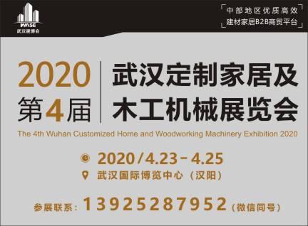 2020第4届武汉定制家居及木工机械展览会
