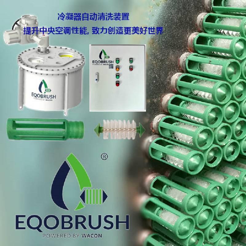 冷凝器清洗装置 管刷在线清洗系统