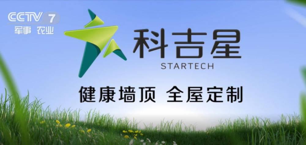 央视CCTV7推荐品牌广东佛山科吉星高端集成墙板600精装板