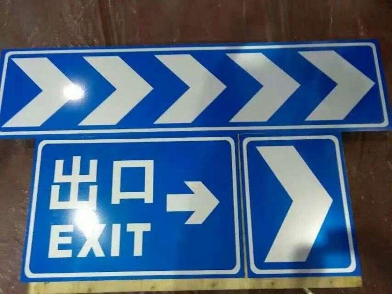停车场标志牌 反光标志牌 道路指示牌 交通设施厂家