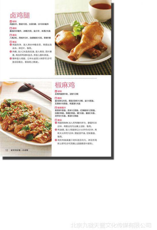 家常菜v营养一本就够(食在好吃)三餐营养搭配家熏肉用不用天天熏图片