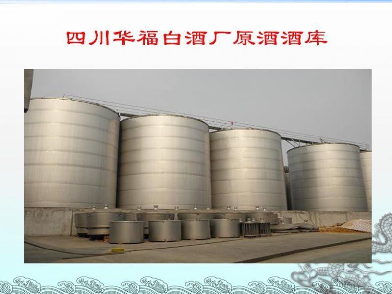 四川华福白酒厂生产现场视频