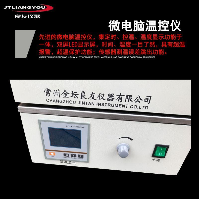 JY-1S高精度搅拌油浴锅