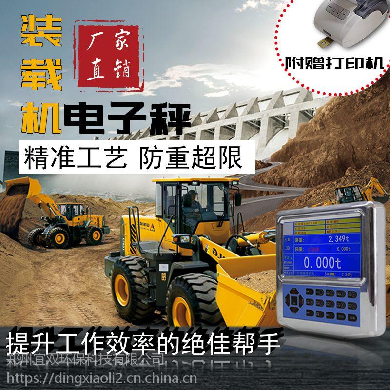 载机电子秤 铲车电子秤 称重显示控制系统 铲车计量磅称