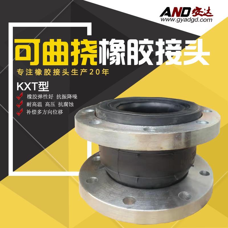 可曲挠橡胶接头生产现场橡胶软接头厂家加工