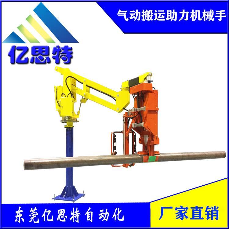 东莞亿思特助力机械臂厂家直销金属管气动搬运助力机械手硬臂式助力机械手