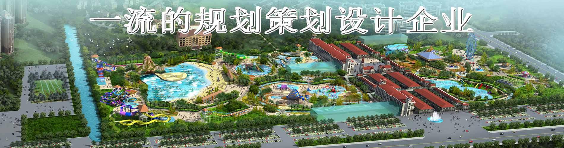 广州碧水源游乐设计有限公司