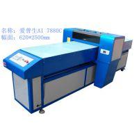 上海盈际厂家供应爱普生A1 7880加长版 万能打印机