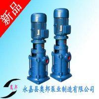 供应多级泵,DL立式多级离心泵,温州多级泵生产厂家,多级离心泵检修
