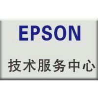 EPSON售后服务中心,杨浦区爱普生打印机维修点,epson打印机特约维修站