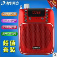 清华大学导师用多功能清华同方M57数码扩音器 插卡音箱播放器