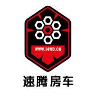 深圳市速腾房车设备有限公司