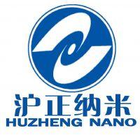 上海沪正纳米科技有限公司