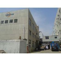 黄岩优格工贸有限公司
