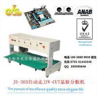 供应自动化设备 JS-303 自动走刀式V-CUT基板分板机 生产厂家诚招代理商