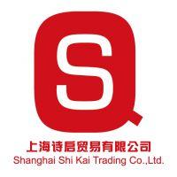 上海诗启贸易有限公司