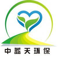 北京中蓝天环保技术有限公司