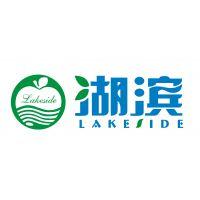 三门峡湖滨果汁有限责任公司