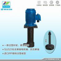 台湾国宝FRPP立式泵,耐腐蚀抗高温,保证安全使用400-067-8208