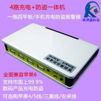 供应一拖四平板/手机充电防盗器苹果6S三星5S小米4手机防盗报警器