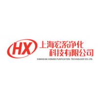 上海宏系净化科技有限公司