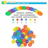 雪花积木环保塑料拼插加厚拼图儿童玩具动手益智早教120片23029
