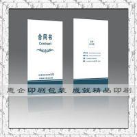 东莞东城产品使用说明书 莞城合同说明书 寮步图册说明书印刷定制