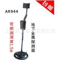 现货供应香港希玛 1.5米地下金属探测器 AR944(可充电)原装***