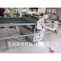 供应苏州昆山上海导光板亚克力玻璃板木板木门地板钣金铝板铜箔手机镜片自动清洁覆膜一体机