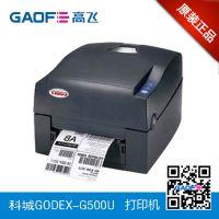 科诚GODEX G500-U(203DPI)条码标签纸打印机 珠宝标签打印机
