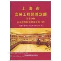 供应上海市安装工程预算定额、上海市市政工程预算定额、上海市房屋修缮预算定额、上海市建筑和装饰工程预算定额