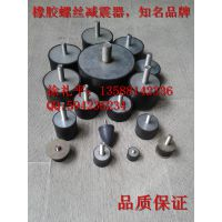供应橡胶螺丝减震器,电机减震条,橡胶减振垫