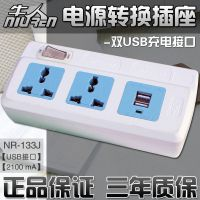 牛人转换插座 NR-133J 兼容I phone Ipad充电 USB充电转换器批发
