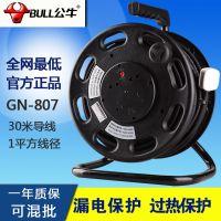 批发公牛***电缆卷盘GN-807带漏电过热保护1平方30米工业插座