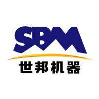 世邦工业科技集团股份有限公司