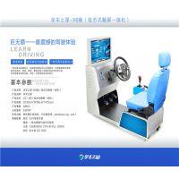 仿真汽车模拟器 智能模拟驾驶机