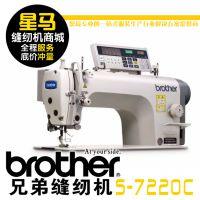 厂家直销兄弟S-7220C高速平缝机/家用迷你缝纫机/工业缝纫机/普通平缝机