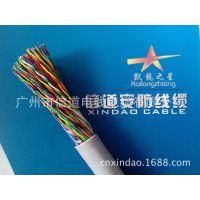供应电话线缆 室内通信电缆hya50*2*0.5